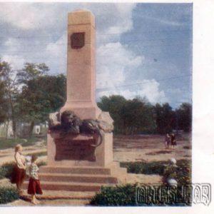 Памятник коменданту А.Келину и защитникам Полтавы в 1709 г. Полтава, 1958 год