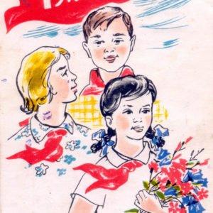1 мая, 1965 год