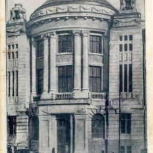 Институт им. Мечникова, где проходила IV конференция КП(б)У в 1920 г, 1946 год