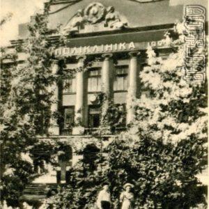 Third clinic Kharkiv, 1955