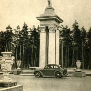 Арка при въезде в город Харьков, 1955 год