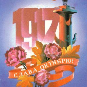 7 ноября, 1985 год