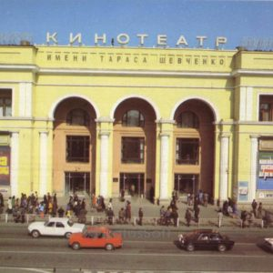 Cinema. Donetsk, 1983