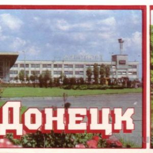 An airport. Donetsk, 1983