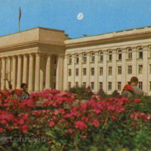 Дом правительства Киргизской ССР. Фрунзе (1974 год)