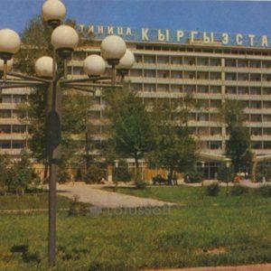 """""""Kyrgyzstan"""" hotel. Frunze (1974)"""