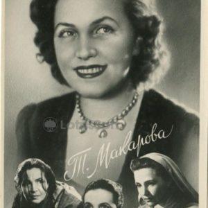 Makarova Tamara Fedorovna, 1958