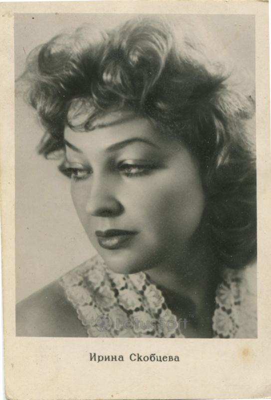 Скобцева Ирина Константиновна, 1967 год