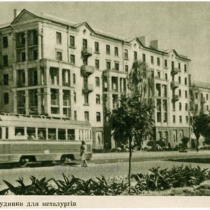 Новые дома для металлургов. Запорожье, 1957 год