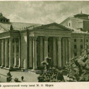 Украинский драматический театр им. М. О. Щорса, 1957 год