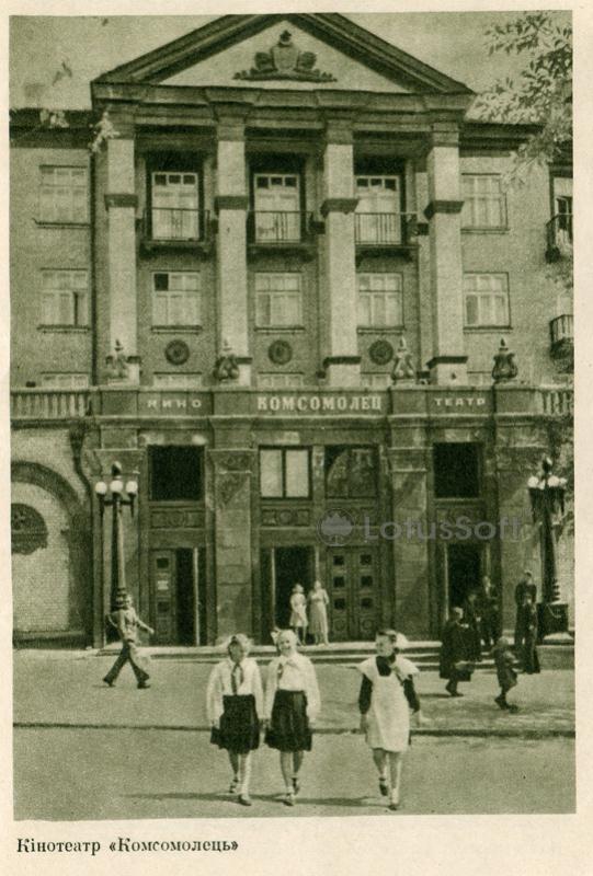"""Кинотеатр """"Комсомолец"""". Запорожье, 1957 год"""