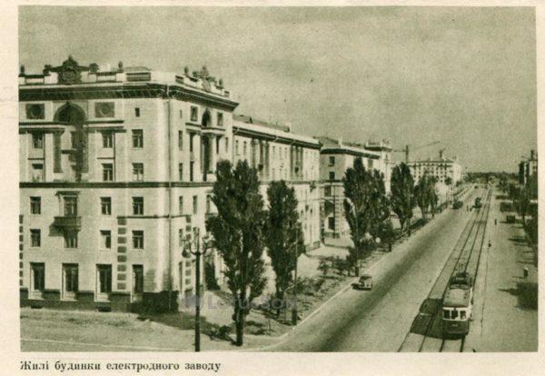 Жилые дома электродного завода. Запорожье, 1957 год