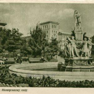 Городской Пионерский сад. Запорожье, 1957 год