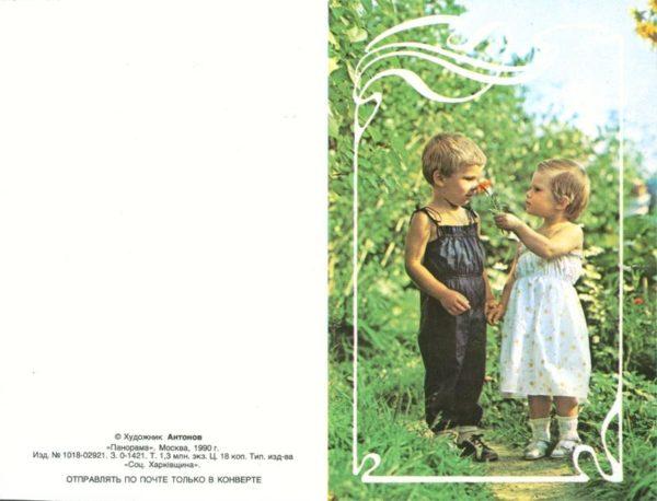 Мальчик и девочка, 1990 год