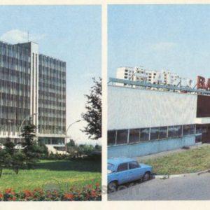Дом связи. Станция автотехнического обслуживания. Ворошиловоград, 1986 год