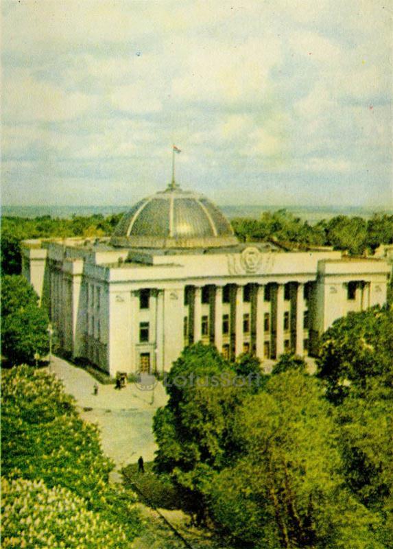 Здание Верховного Совета Украинской ССР. Киев, 1966 год