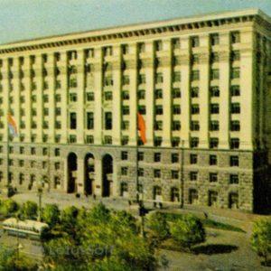 Здание горсовета. Киев, 1966 год