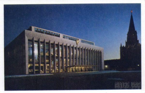 Кремлевский дворец съездов. Москва, 1968 год