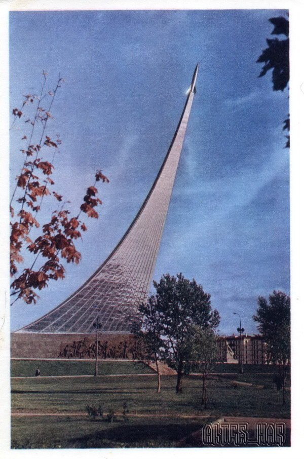 The obelisk commemorating the Soviet Union launched the world's first artificial Earth satellite. Moscow, 1968