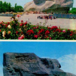 Брестская крепость. Главный монумент, 1973 год