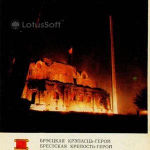 Здание в котором размещался красноармейский клуб. Брестская крепость, 1972 год