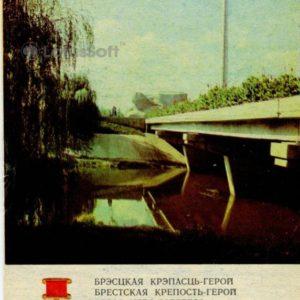 Bridge over the legendary Mukhovets. Brest Fortress, 1972