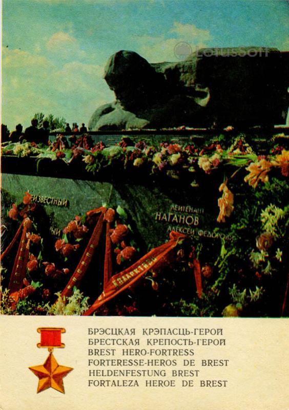 Feat-immortal. Brest Fortress, 1972