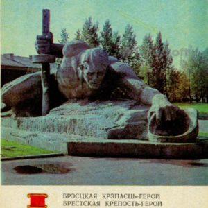 """Скульптурная композиция """"Жажда"""". Брестская крепость, 1972 год"""