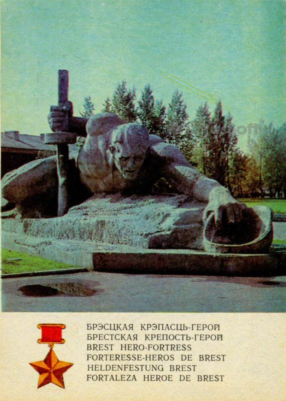 """The sculptural composition """"Thirst"""". Brest Fortress, 1972"""