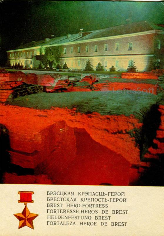 Fortress Defense Museum. Brest Fortress, 1972