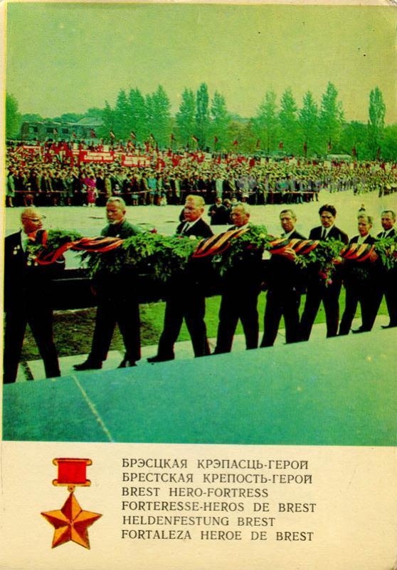 Народ не забывает своих героев?, 1972 год