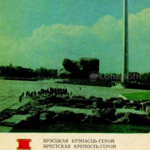 Here swear allegiance to the Fatherland. Brest Fortress, 1972