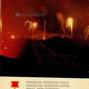 Героям Бреста - салют! Брестская крепость, 1972 год