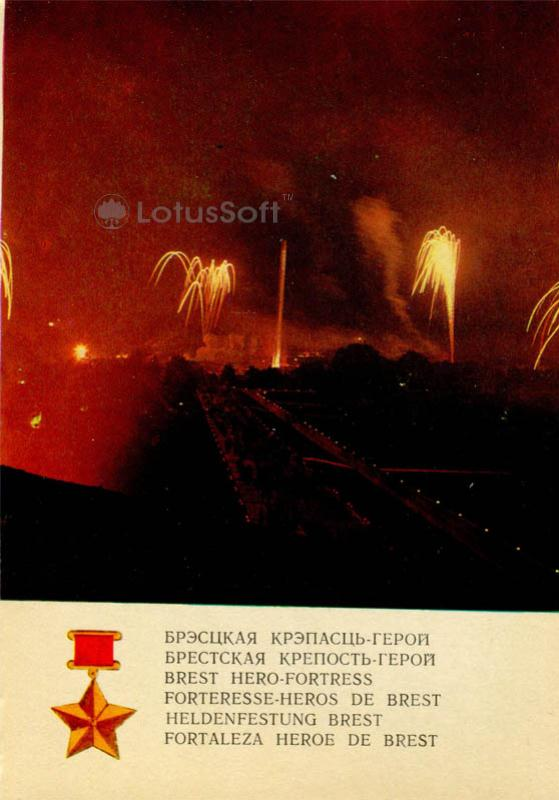 Героям Бреста – салют! Брестская крепость, 1972 год