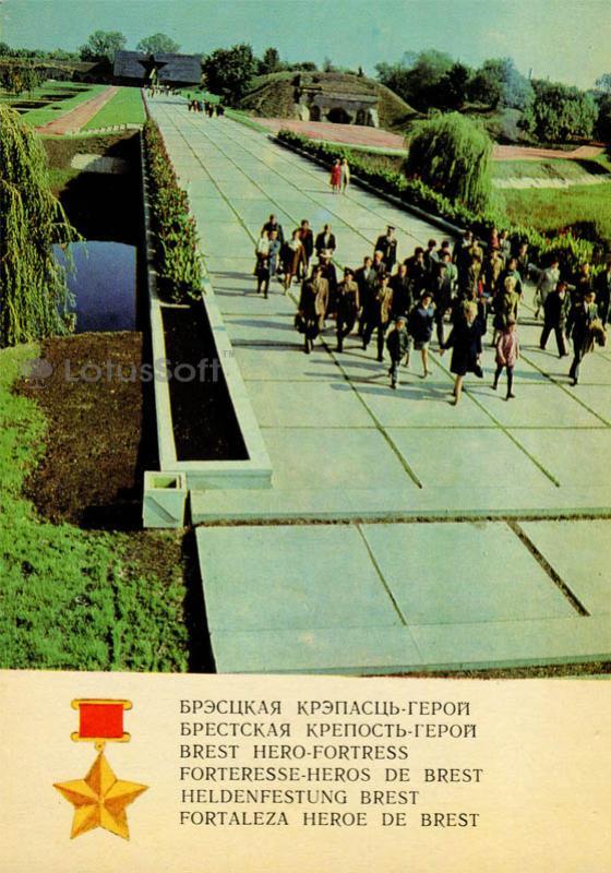 Каждый день сюда приезжают люди … Брестская крепость, 1972 год