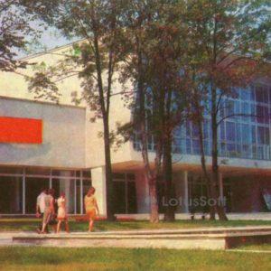 Дворец культуры. Трускавец, 1982 год