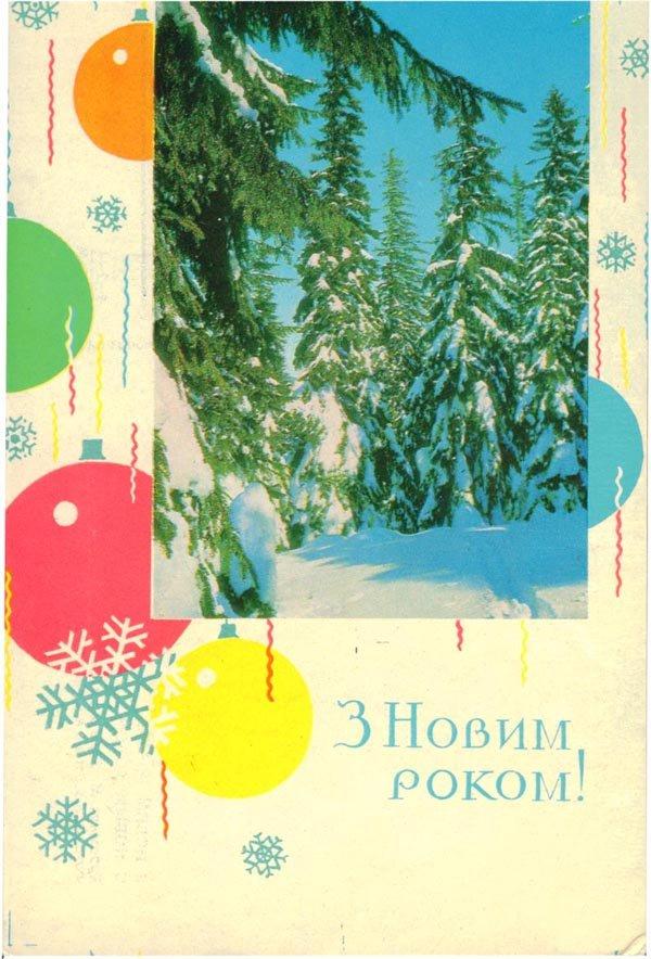 Happy New Year 1971