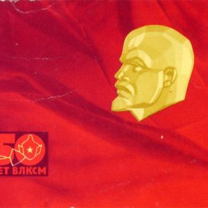 Invitation to the gala bioet Plenum on the 50 years of the Komsomol, 1968