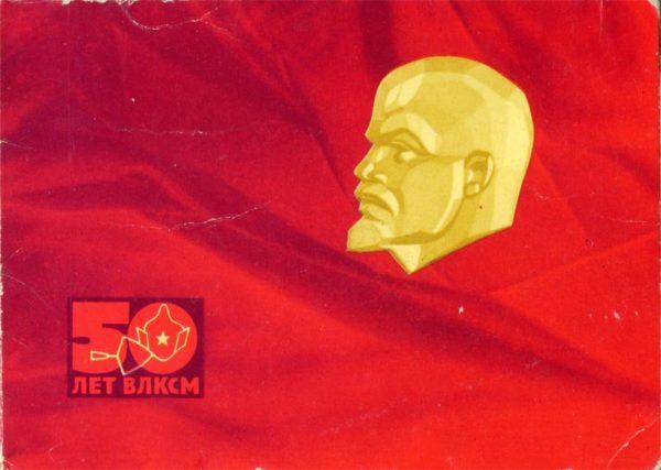 Пригласительный биоет на торжественный пленум посвященный 50 лет ВЛКСМ, 1968 год