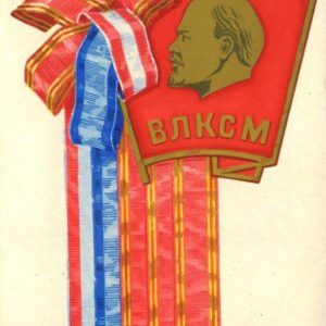 50 years of the Komsomol, 1968