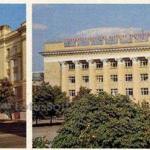 Дом Советов. Здание Управления сельского хозяйства. Белгород, 1985 год