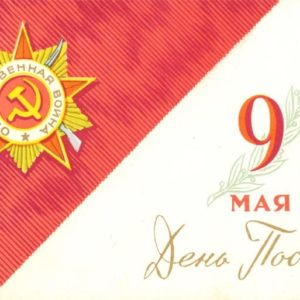 Victory Day - May 9, 1966