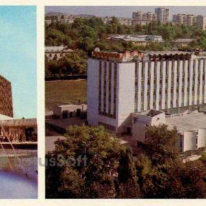 """Универмаг """"Белгород"""". Дом быта. Белгород, 1985 год"""