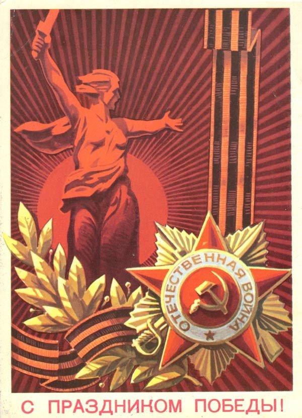 День победы – 9 мая, 1976 год