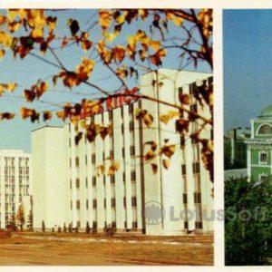 Технологический институт строительным материалов имени И.А. Гришманова. Областной краеведческий музей. Белгород, 1985 год