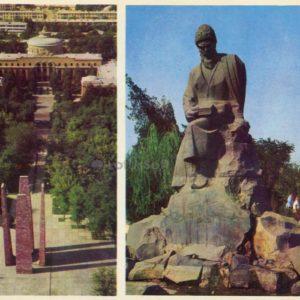 Памятник воинам туркменистанцам погибшим в годы Великой Отечественной войны. Памятник Маттумкули. Ашхабад, 1974 год