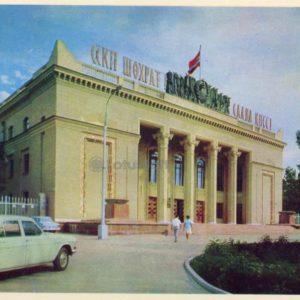 Здание Верховного Совета ТССР. Ашхабад, 1974 год