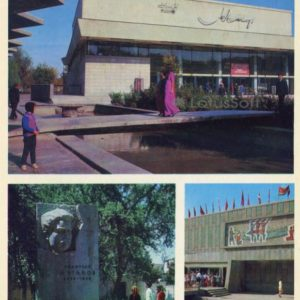 """World"" concert hall. Monument Nedirbayu Aytakovu. Cinema ""Bahar"", 1974"