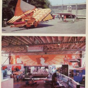 Exhibition of Economic Achievements of the USSR Uz, 1974