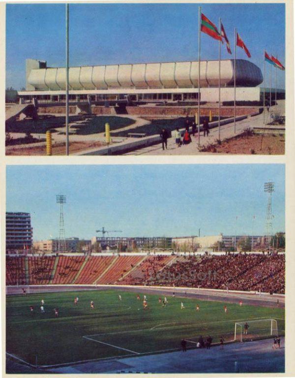"Дворец спорта ""Юбилейный"". Стадион ""Пахтакор"". Ташкент, 1974 год"